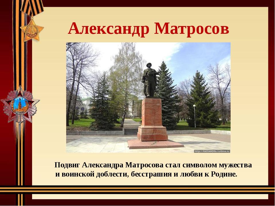 Александр Матросов Подвиг Александра Матросова стал символом мужества и воинс...