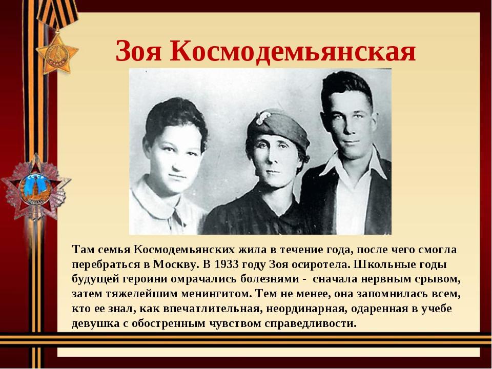 Зоя Космодемьянская Там семья Космодемьянских жила в течение года, после чего...