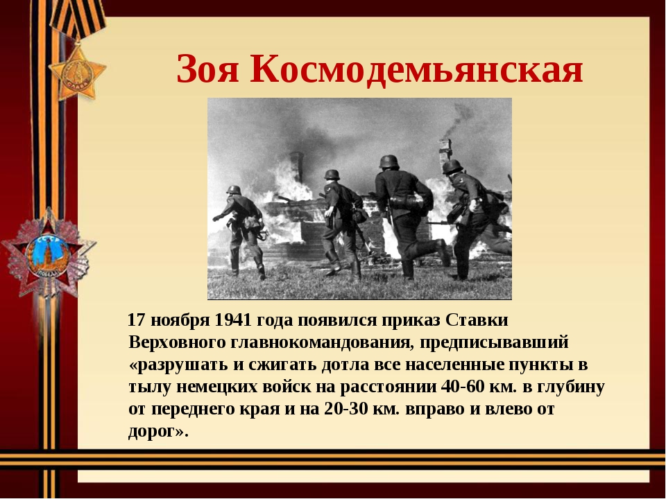 Зоя Космодемьянская 17 ноября 1941 года появился приказ Ставки Верховного гл...