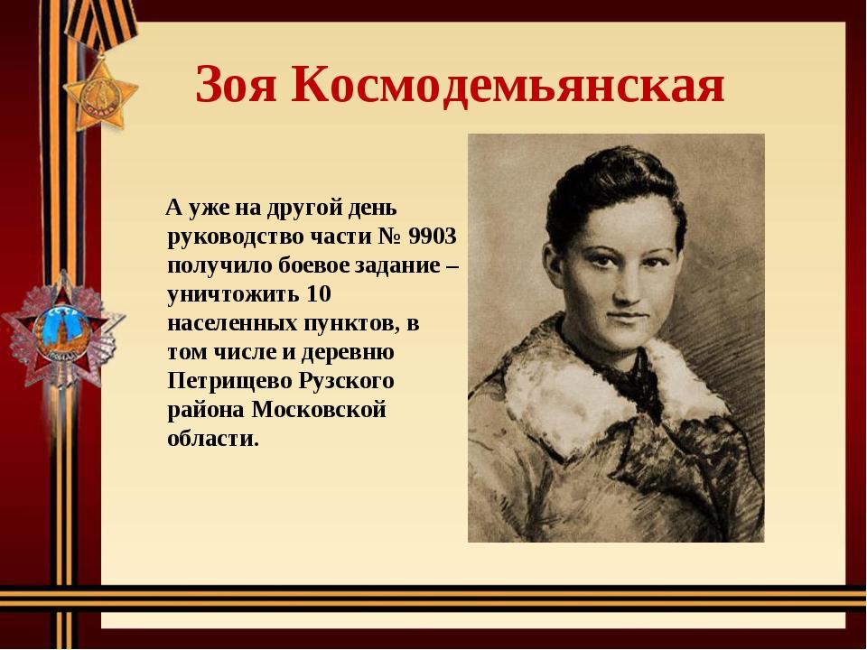Зоя Космодемьянская А уже на другой день руководство части № 9903 получило б...