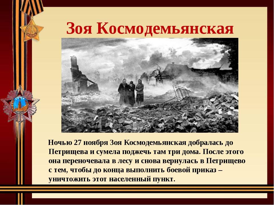 Зоя Космодемьянская Ночью 27 ноября Зоя Космодемьянская добралась до Петрище...