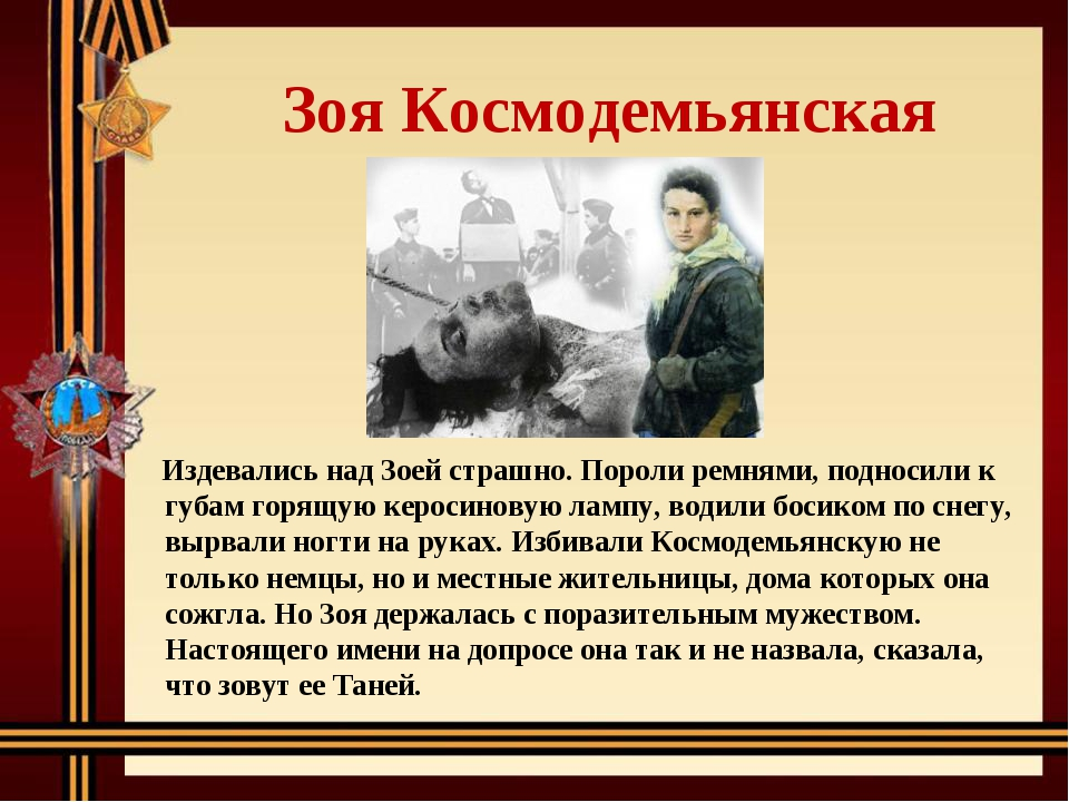 Зоя Космодемьянская Издевались над Зоей страшно. Пороли ремнями, подносили к...