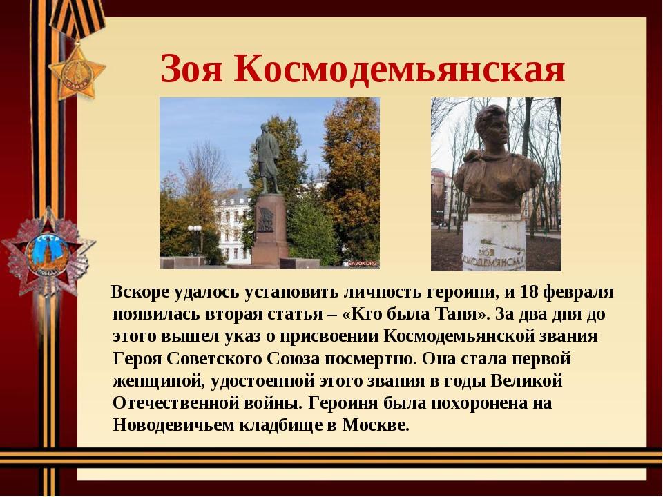 Зоя Космодемьянская Вскоре удалось установить личность героини, и 18 февраля...