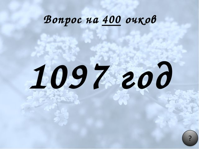 Вопрос на 400 очков 1097 год