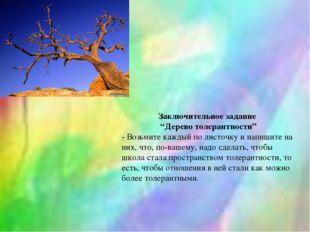 """Заключительное задание """"Дерево толерантности"""" - Возьмите каждый по листочку и"""