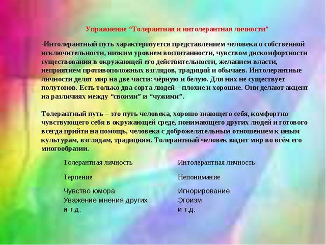 """Упражнение """"Толерантная и интолерантная личности"""" Интолерантный путь характер..."""