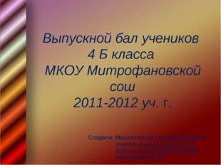 Выпускной бал учеников 4 Б класса МКОУ Митрофановской сош 2011-2012 уч. г. Со