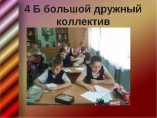 4 Б большой дружный коллектив