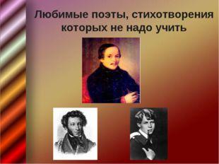 Любимые поэты, стихотворения которых не надо учить