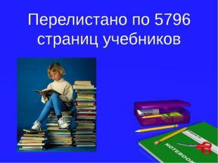 Перелистано по 5796 страниц учебников