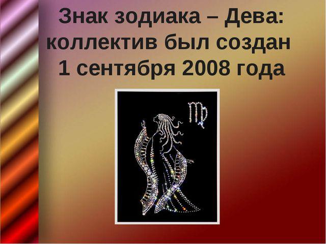 Знак зодиака – Дева: коллектив был создан 1 сентября 2008 года