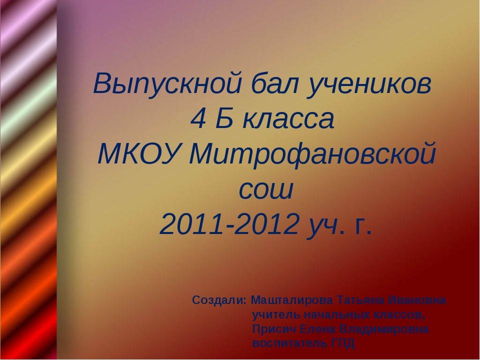 Выпускной бал учеников 4 Б класса МКОУ Митрофановской сош 2011-2012 уч. г. Со...