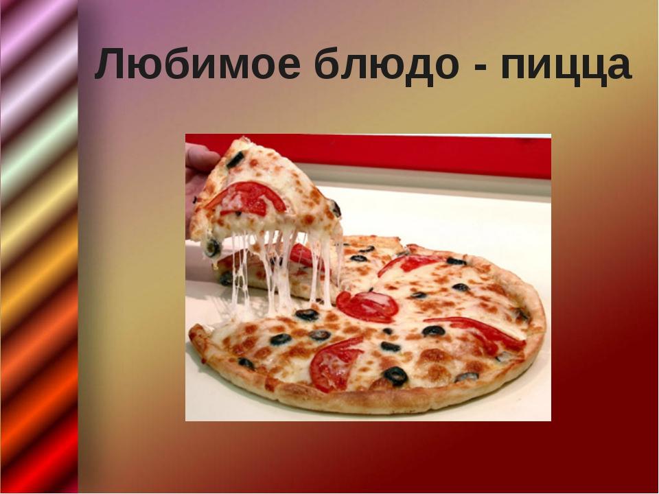 Любимое блюдо - пицца