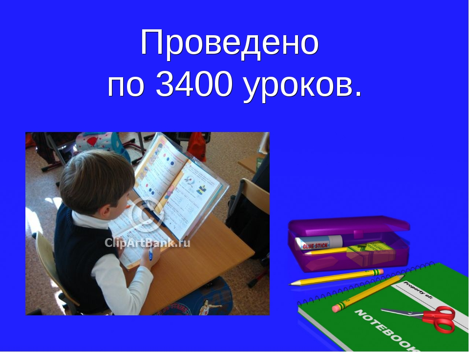 Проведено по 3400 уроков.