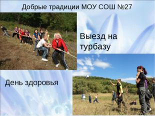Добрые традиции МОУ СОШ №27 День здоровья Выезд на турбазу
