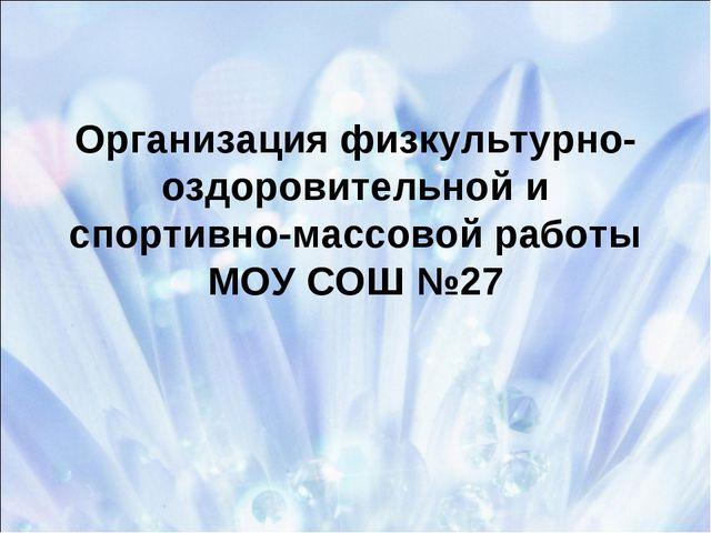 Организация физкультурно-оздоровительной и спортивно-массовой работы МОУ СОШ...