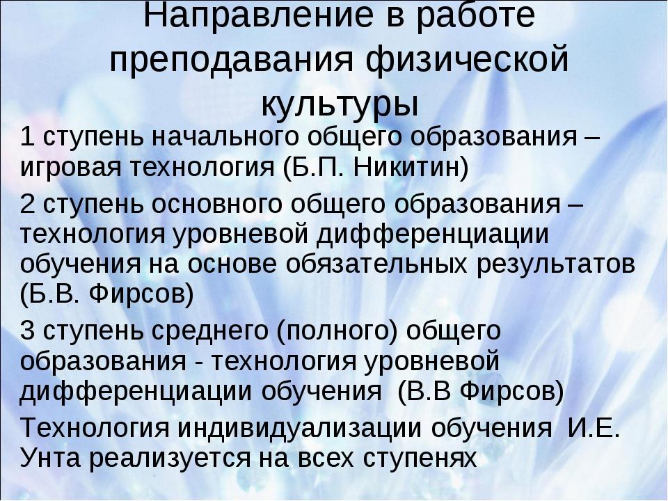 Направление в работе преподавания физической культуры 1 ступень начального об...