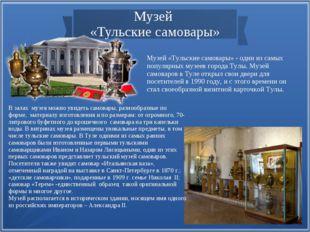 Музей «Тульские самовары» Музей «Тульские самовары» - один из самых популярны