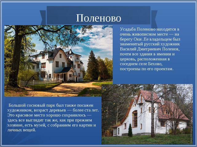 Поленово Усадьба Поленово находится в очень живописном месте — на берегу Оки...