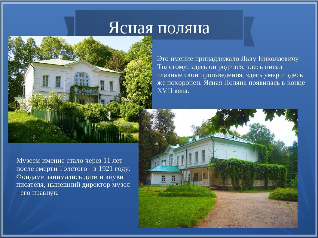 Ясная поляна Это имение принадлежало Льву Николаевичу Толстому: здесь он роди...