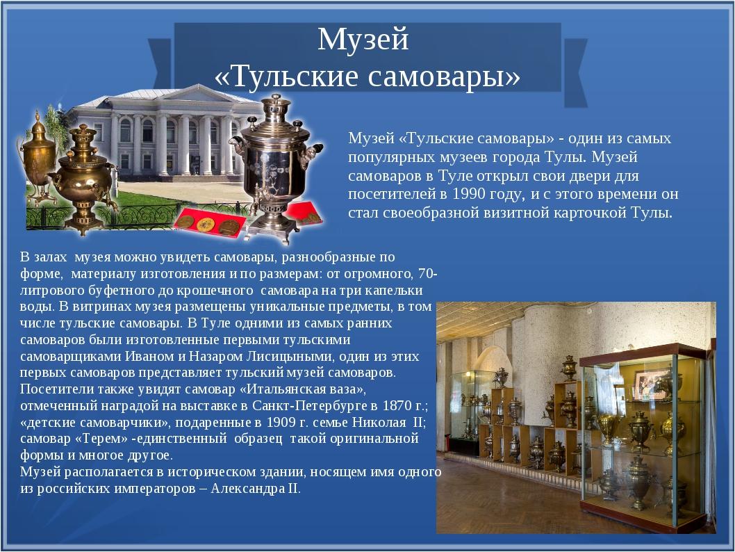Музей «Тульские самовары» Музей «Тульские самовары» - один из самых популярны...