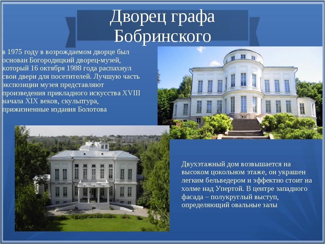 Дворец графа Бобринского в 1975 году в возрождаемом дворце был основан Богоро...