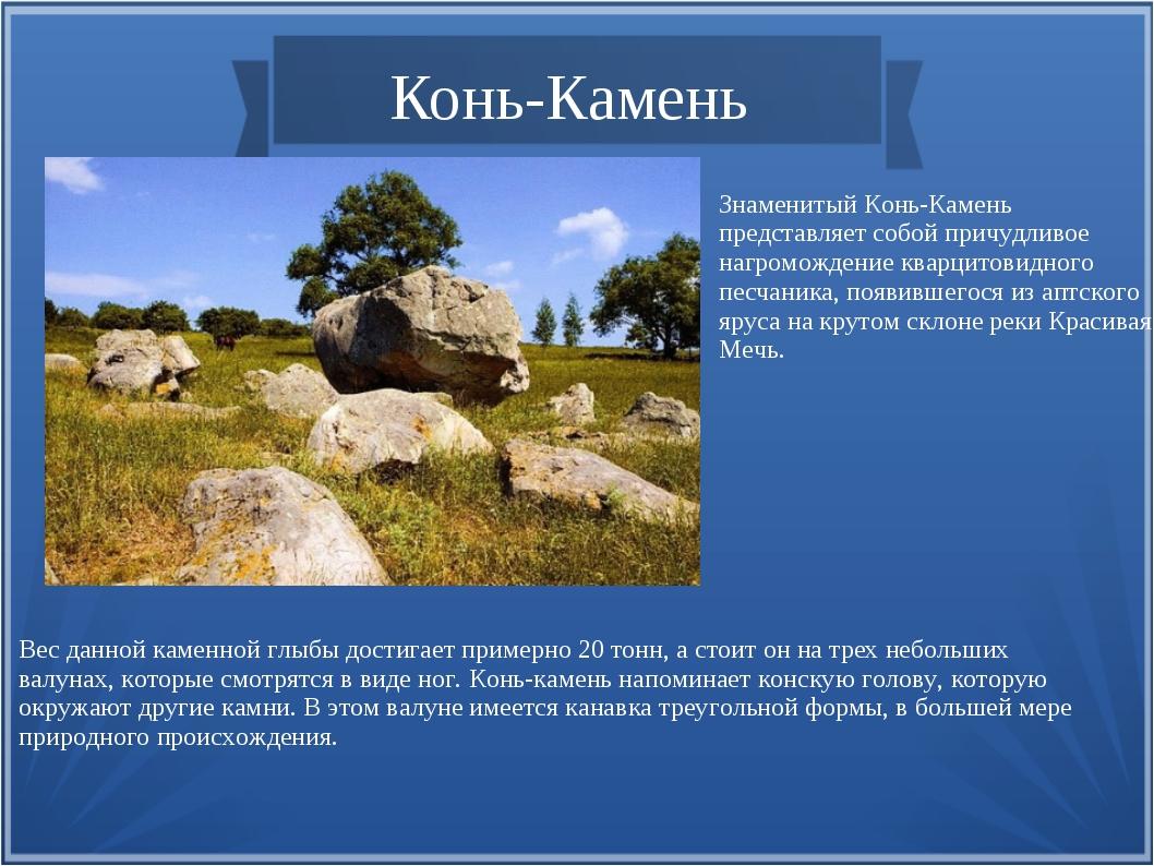 Конь-Камень Знаменитый Конь-Камень представляет собой причудливое нагроможден...