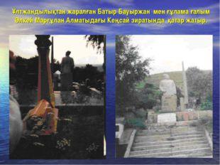 Ұлтжандылықтан жаралған Батыр Бауыржан мен ғұлама ғалым Әлкей Марғұлан Алматы