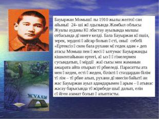 Бауыржан Момышұлы 1910 жылы желтоқсан айының 24- ші жұлдызында Жамбыл облысы