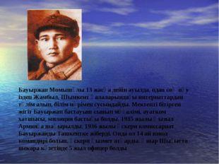 Бауыржан Момышұлы 13 жасқа дейін ауылда, одан соң оқу іздеп Жамбыл, Шымкент қ