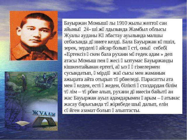 Бауыржан Момышұлы 1910 жылы желтоқсан айының 24- ші жұлдызында Жамбыл облысы...