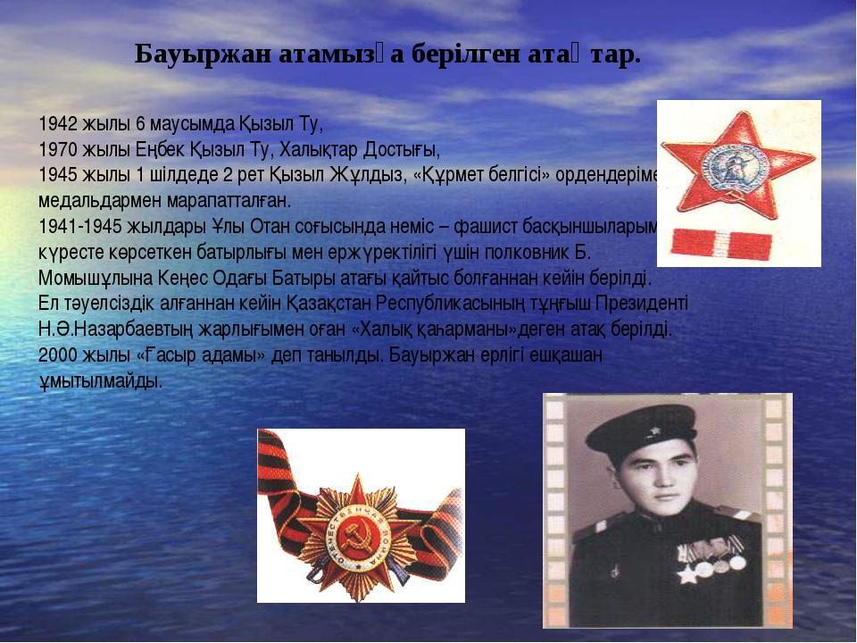 1942 жылы 6 маусымда Қызыл Ту, 1970 жылы Еңбек Қызыл Ту, Халықтар Достығы, 19...