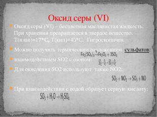 Оксид серы (VI) – бесцветная маслянистая жидкость. При хранении превращается