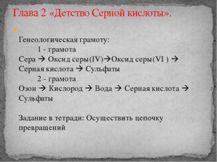 Генеологическая грамоту: 1 - грамота Сера  Оксид серы(IV)Оксид серы(VI ) 