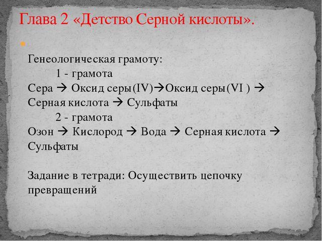 Генеологическая грамоту: 1 - грамота Сера  Оксид серы(IV)Оксид серы(VI ) ...