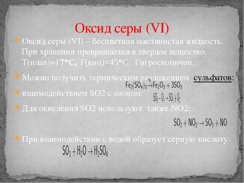 Оксид серы (VI) – бесцветная маслянистая жидкость. При хранении превращается...