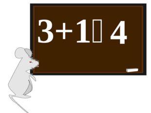 3+1꞊ 4