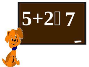 5+2꞊ 7