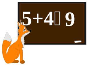 5+4꞊ 9