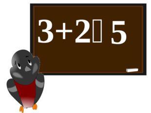 3+2꞊ 5