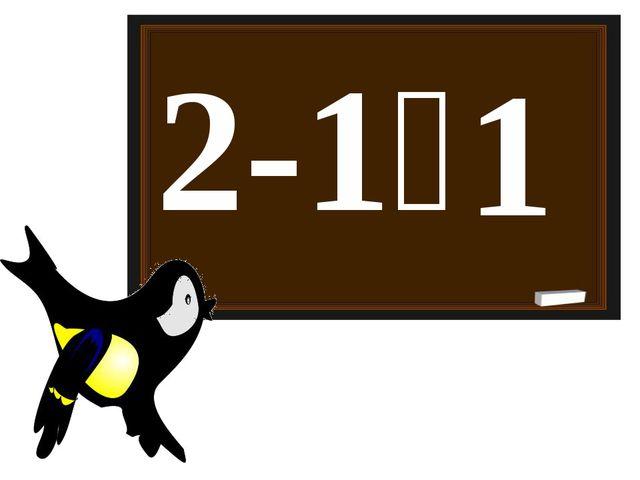 2-1꞊ 1