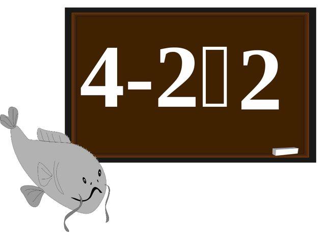 4-2꞊ 2