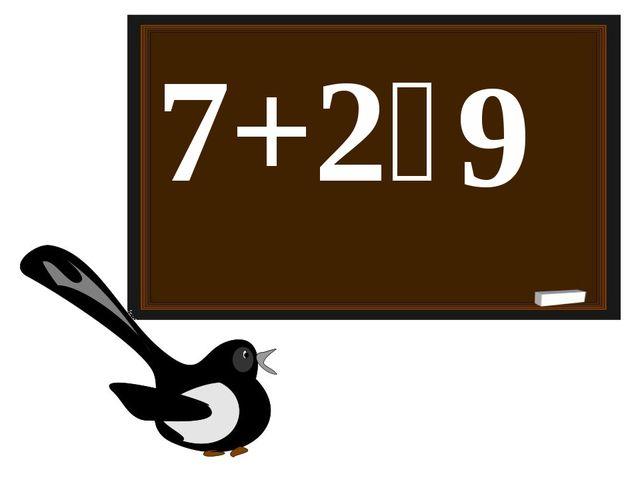 7+2꞊ 9