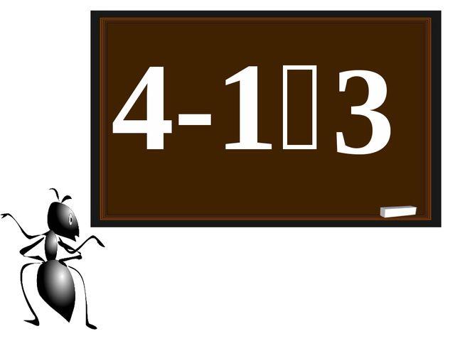 4-1꞊ 3