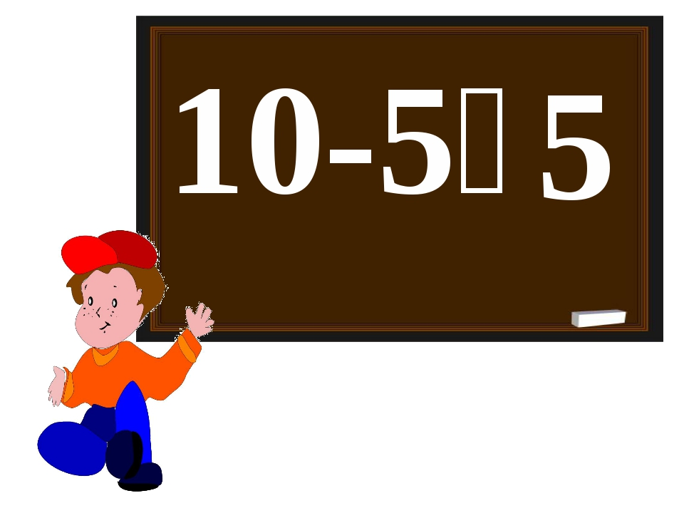 10-5꞊ 5