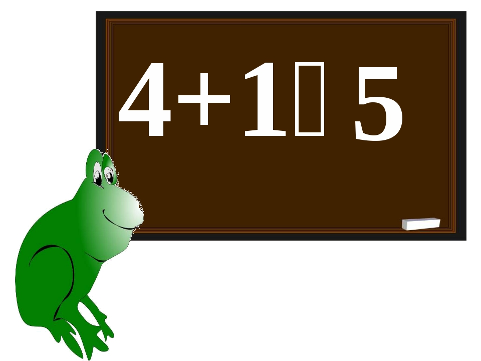4+1꞊ 5