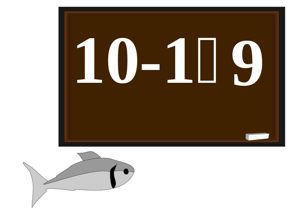 10-1꞊ 9