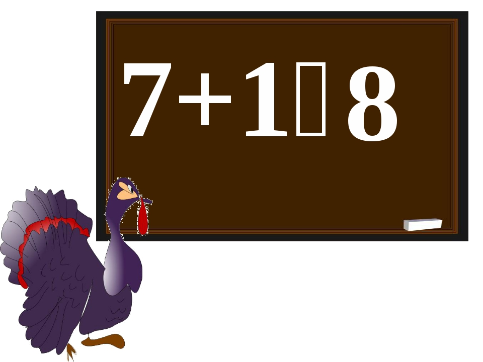 7+1꞊ 8