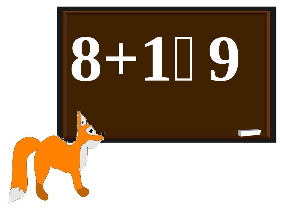 8+1꞊ 9