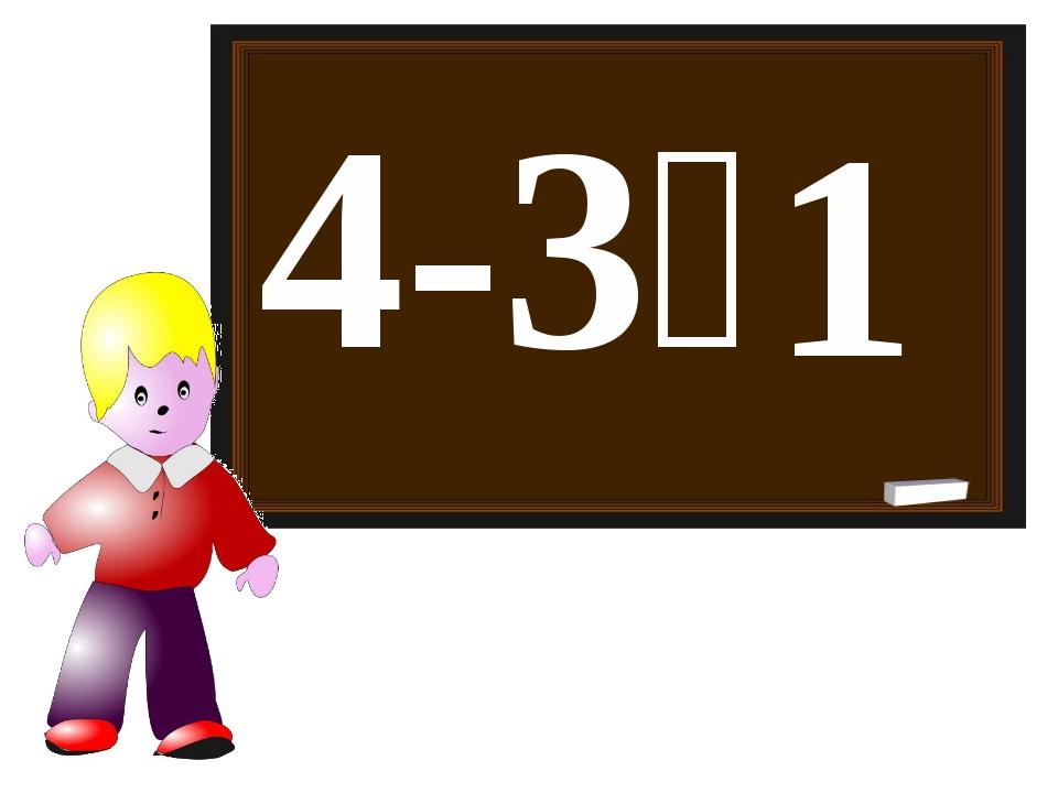 4-3꞊ 1